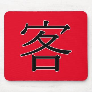 kè - 客 (guest) mouse pad