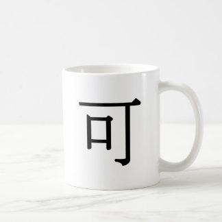 kè o kě - 可 (véase) taza clásica