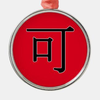 kè or kě - 可 (see) metal ornament