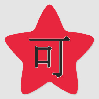 kè or kě - 可 (see) star sticker