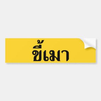 ☆ Kee Mao del adicto a la cerveza en ☆ de la lengu Etiqueta De Parachoque