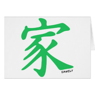Kelly Green Chinese Character for Family Card