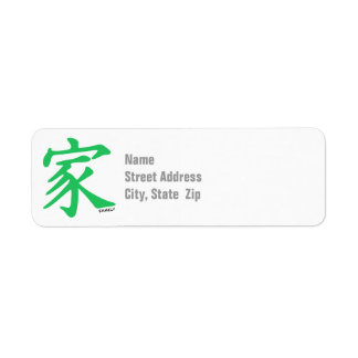 Kelly Green Chinese Character for Family Label