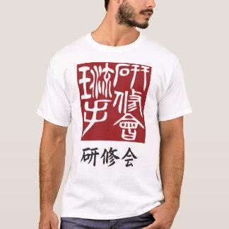 Kenshukai Chop Nihongo T-Shirt