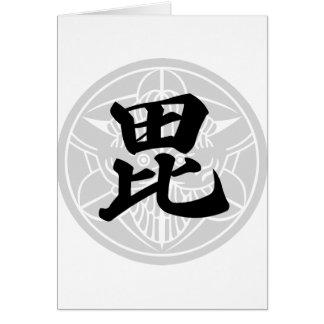 Kensin Japanese Warring States general Uesugi 毘 Card