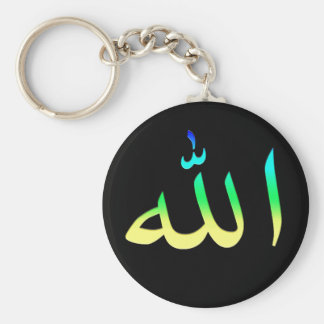 Key Chain with Name of Allah Design الله