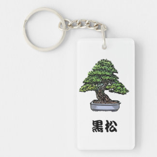 Key holder of enormous Japanese black pine bonsai Keychain
