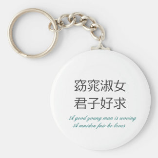 Key Ring- 窈窕淑女 君子好逑 Basic Round Button Keychain