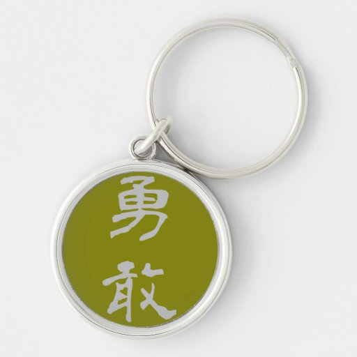 Key Ring: Bravery (Yuukan) - Yellow Silver-Colored Round Keychain