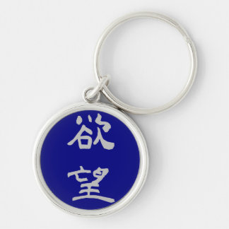 Key Ring: Desire (Yokubou) - Blue Silver-Colored Round Keychain