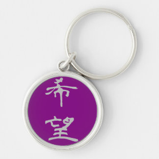 Key Ring: Hope (Kibou) - Purple Silver-Colored Round Keychain