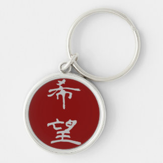 Key Ring: Hope (Kibou) - Red Silver-Colored Round Keychain