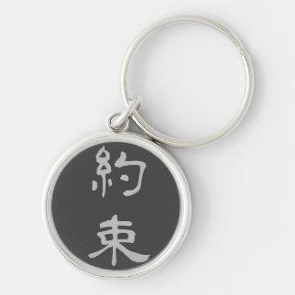 Key Ring:Promise (Yakusoku) - Black Silver-Colored Round Keychain