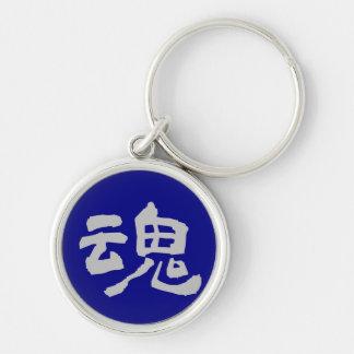Key Ring: Soul (Tamashii) - Blue Keychain