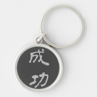 Key Ring:Success (Seikou) - Black Keychain
