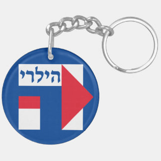 Keychai 2016 del presidente del hebreo de Hillary Llavero Redondo Acrílico A Doble Cara