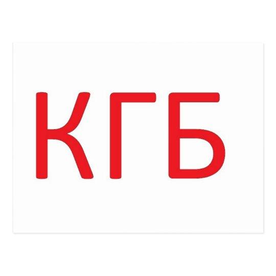 KGB I'd like to wiretap that Postcard