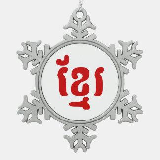 KHMER ខ្មែរ SNOWFLAKE PEWTER CHRISTMAS ORNAMENT