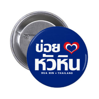 Khoi Huk (I Heart / Love) Hua Hin ❤ Thailand Button