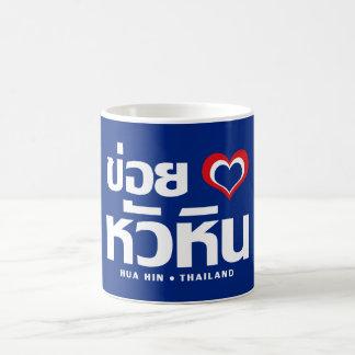 Khoi Huk (I Heart / Love) Hua Hin ❤ Thailand Coffee Mug
