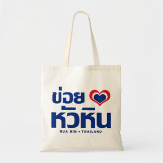 Khoi Huk (I Heart / Love) Hua Hin ❤ Thailand Tote Bag