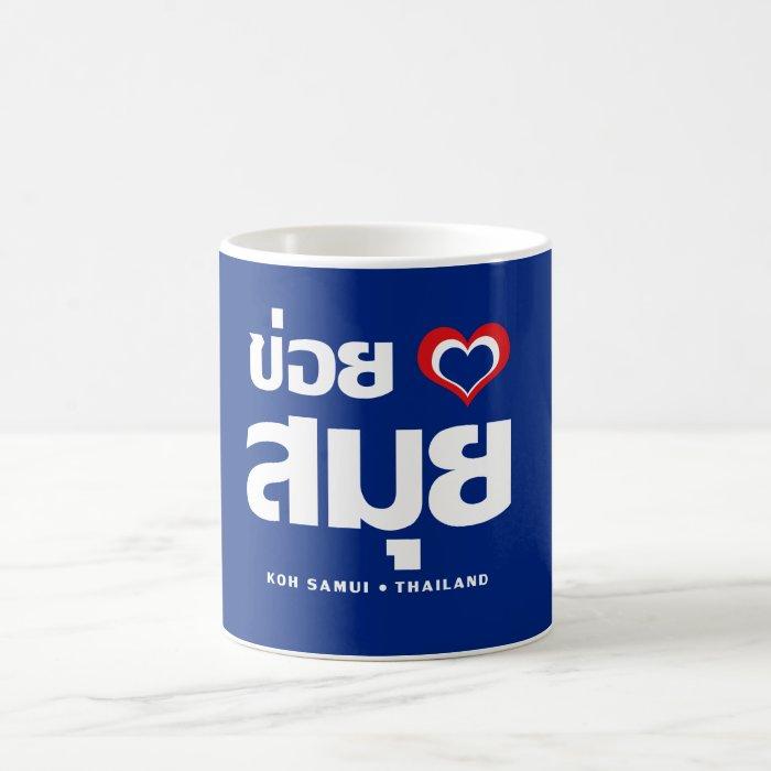 Khoi Huk (I Heart / Love) Koh Samui ❤ Thailand Coffee Mug