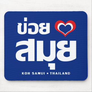 Khoi Huk (I Heart / Love) Koh Samui ❤ Thailand Mouse Pad