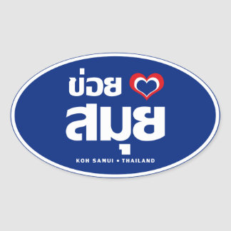Khoi Huk (I Heart / Love) Koh Samui ❤ Thailand Oval Sticker