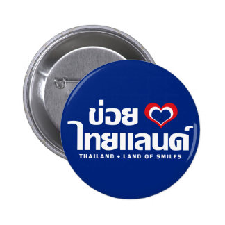 Khoi Huk (I Heart / Love) Thailand ❤ Thai Isan Buttons