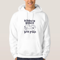 Kibbutz Gonen Hooded Sweatshirt - חולצת קפוצ'ון