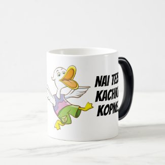 Kicked by Duck! Ukrainian Morphing Duck Mug