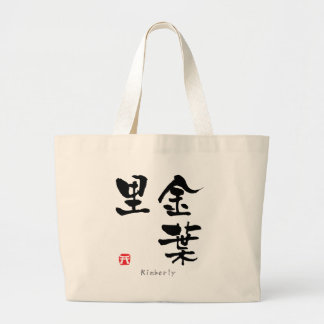 Kimberly KANJI(Chinese Characters) Bag