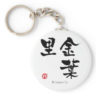 キンバリーの漢字(漢字) keychain