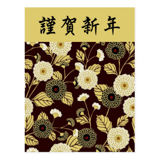 Kimono floral japonés del crisantemo de Brown del Tarjeta Postal