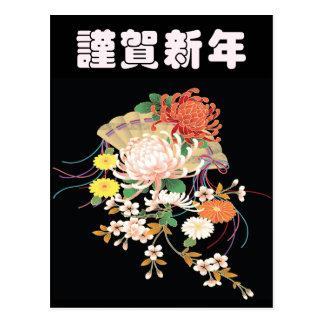 Kimono floral japonés del Zinnia de los Postales