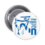 King Moshiach Rebbe nnnnm in Jerusalem! Button