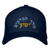 King of Kings Jesus - Melech Hamkachim Yeshua Embroidered Baseball Hat