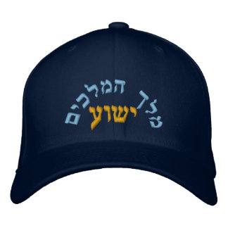 King of Kings Jesus - Melech Hamkachim Yeshua Embroidered Baseball Hat
