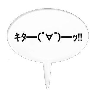 KITA!! Emoticon キタ━━━(゜∀゜)━━━ッ!! Japanese Kaomoji Cake Topper