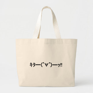 KITA!! Emoticon キタ━━━(゜∀゜)━━━ッ!! Japanese Kaomoji Large Tote Bag