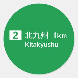 Kitakyushu, Japan Road Sign Classic Round Sticker