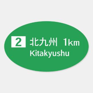 Kitakyushu, Japan Road Sign Oval Sticker