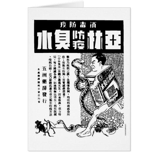 Kitsch Vintage Snake Brand Cigarettes Card
