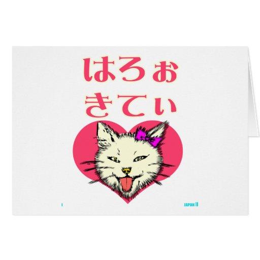 Kitty Joke and parody Greeting Card