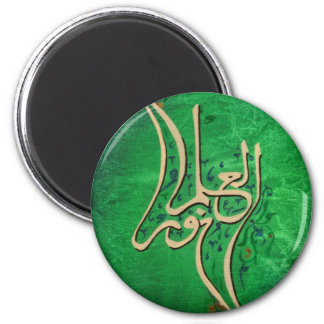 Knowledge is light Arabic Calligraphy magnet