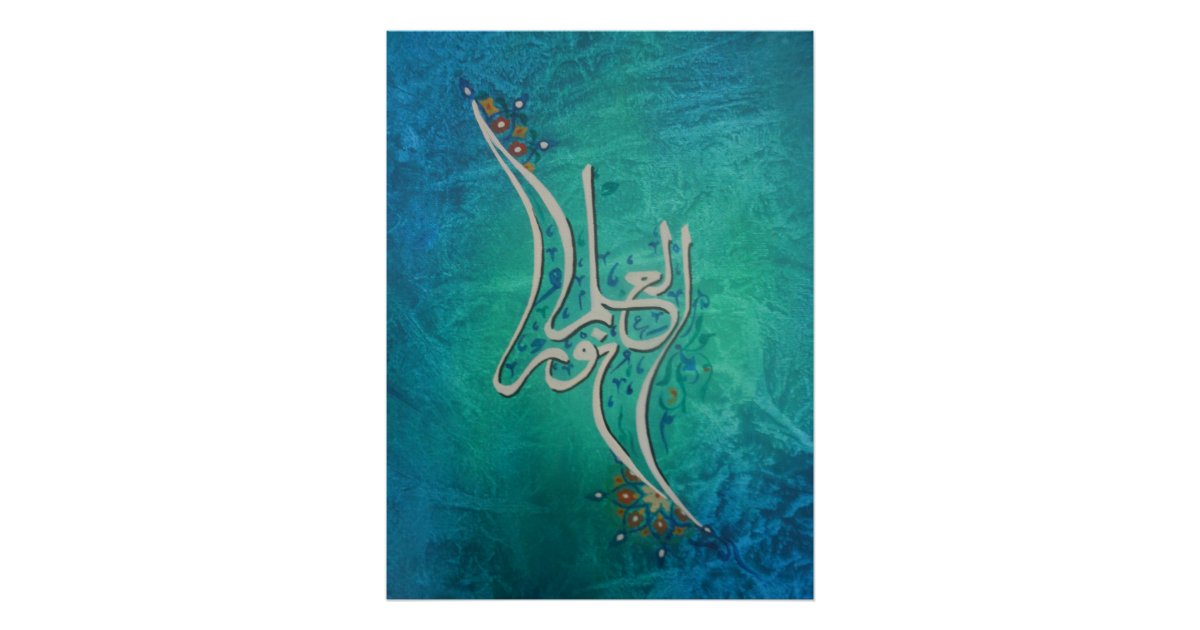 Knowledge is light arabic calligraphy poster zazzle