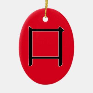 kǒu - 口 (mouth) ceramic ornament