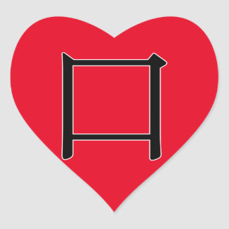 kǒu - 口 (mouth) heart sticker