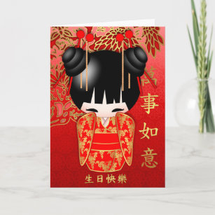 Chinese cards zazzle kokeshi doll happy birthday in chinese card m4hsunfo