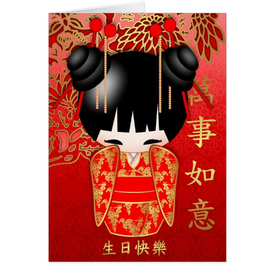 Kokeshi doll happy birthday in chinese card zazzle kokeshi doll happy birthday in chinese card m4hsunfo